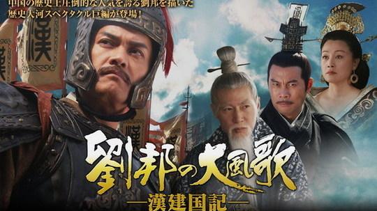 大风歌(2010年电视剧)