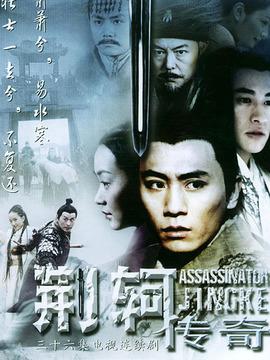 郑家榆电视剧_荆轲传奇剧情介绍(1-32全集)大结局_电视剧_电视猫