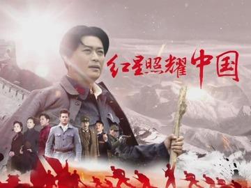 红星照耀中国 邓英