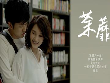 荼蘼 杨丞琳
