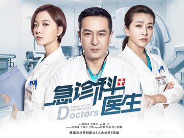 急诊科医生 王珞丹