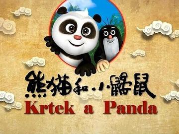 熊猫和小鼹鼠 刘纯燕