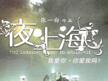 夜。上海 张歆艺