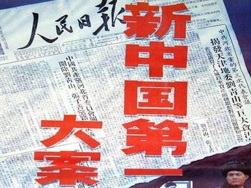 新中国第一大案 杜源