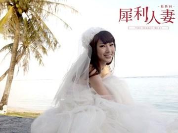 犀利人妻 吴亚馨