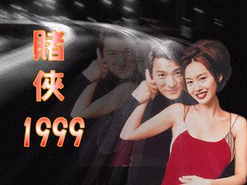 赌侠1999 李子雄