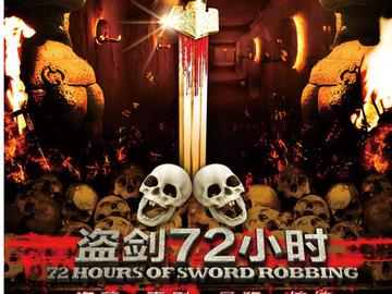 盗剑72小时 许还山