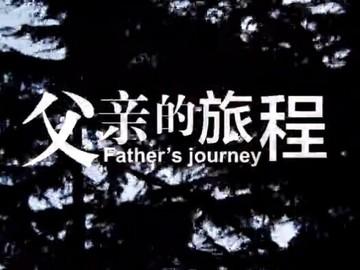 父亲的旅程 曹崇恩