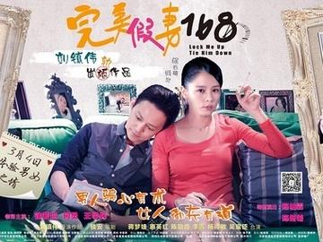 完美假妻168 李菁