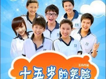十五岁的笑脸 刘岳