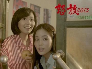 怒放之青春再见 张琪