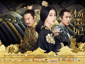 王朝的女人·杨贵妃 陈宝国