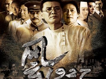 风云1927 丁柳元