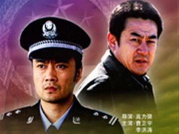 督察队长 李洪涛