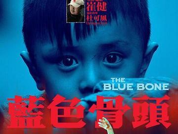 蓝色骨头 果靖霖