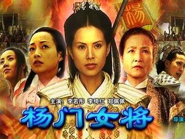 杨门女将之穆桂英挂帅 陈国邦