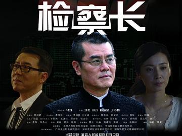 检察长 杨欣