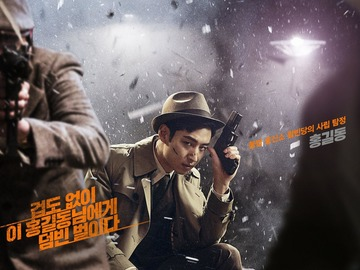 名侦探洪吉童:消失的村庄 高雅拉