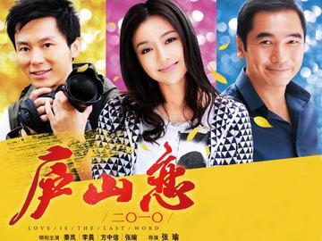 庐山恋2010 李晨