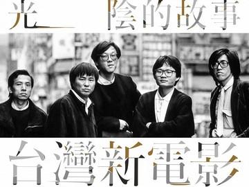 光阴的故事-台湾新电影 王兵