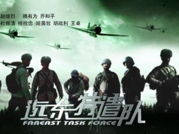 远东特遣队之最后一战 王卓