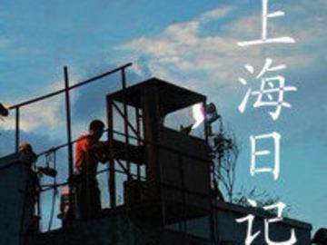 上海日记 杜江