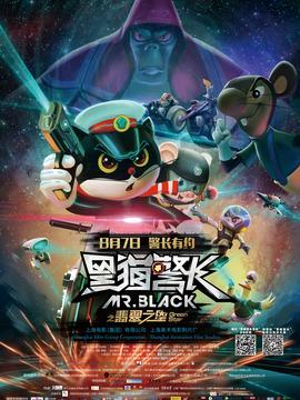 黑猫警长2:翡翠之星