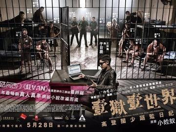 壹狱壹世界:高登阔少蹲监日记 徐锦江