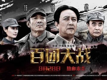 百团大战 吴越