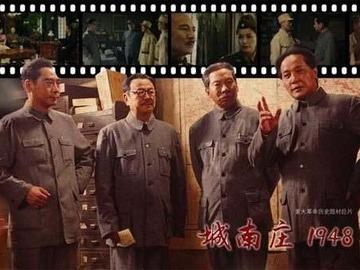 城南庄1948 刘劲