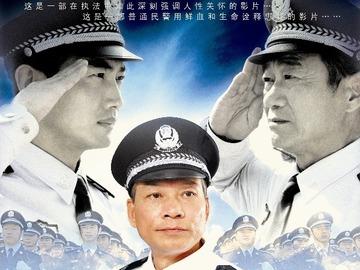 警察世家 艾东