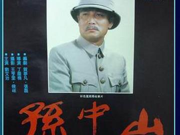 孙中山 刘文治
