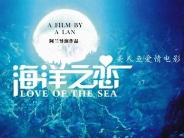 海洋之恋 句号