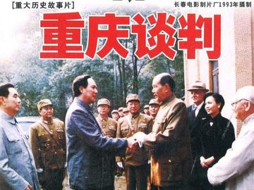 重庆谈判 李法曾