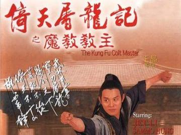 倚天屠龙记之魔教教主 刘嘉玲