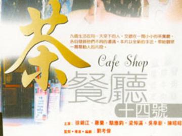 茶餐厅十四号 徐锦江
