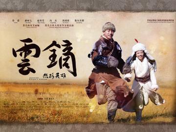 丝路英雄·云镝 潘时七