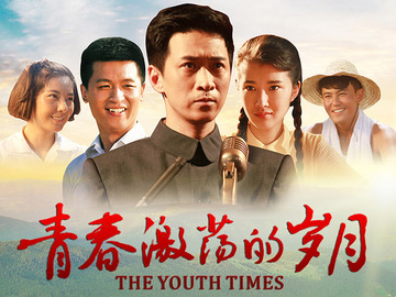青春激荡的岁月 王宁