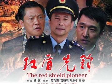 红盾先锋 由立平
