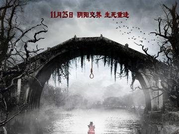 江南灵异录之白云桥 温兆伦