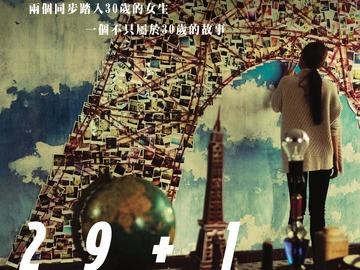 29+1 郑欣宜