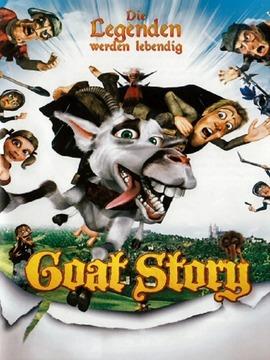 山羊的故事