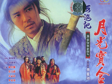 大话西游之月光宝盒 刘镇伟