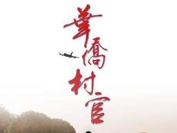 华侨村官 郭晓峰