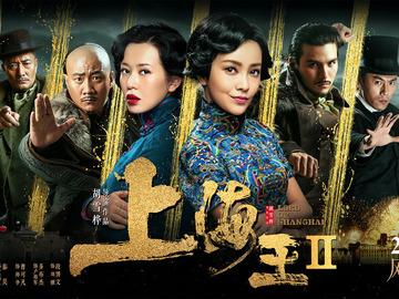上海王2 郭采洁