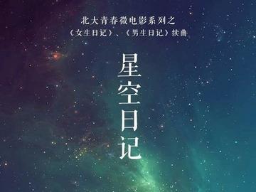星空日记 朱军