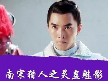 南宋猎人之灵蛊魅影 刘晴