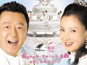 婚礼2008 吴建飞