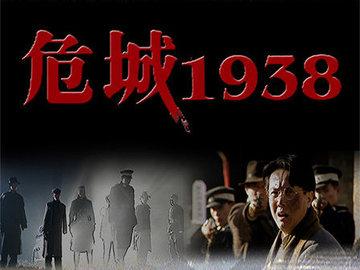 危城1938 杜志国