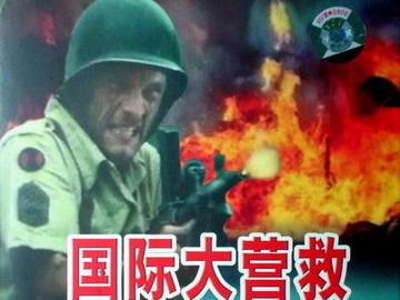 国际大营救 许亚军